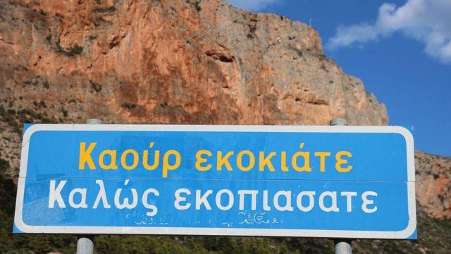 Νέα ελληνική και σακωνική πλάκα