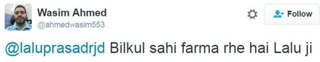 वसीम अहमद का ट्वीट