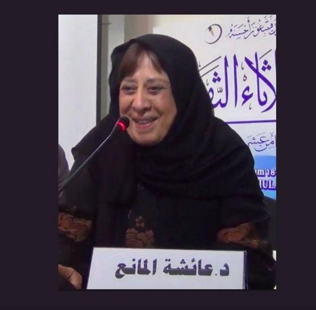 الدكتورة عائشة المانع
