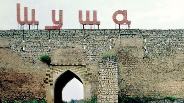 Ворота в Шуші