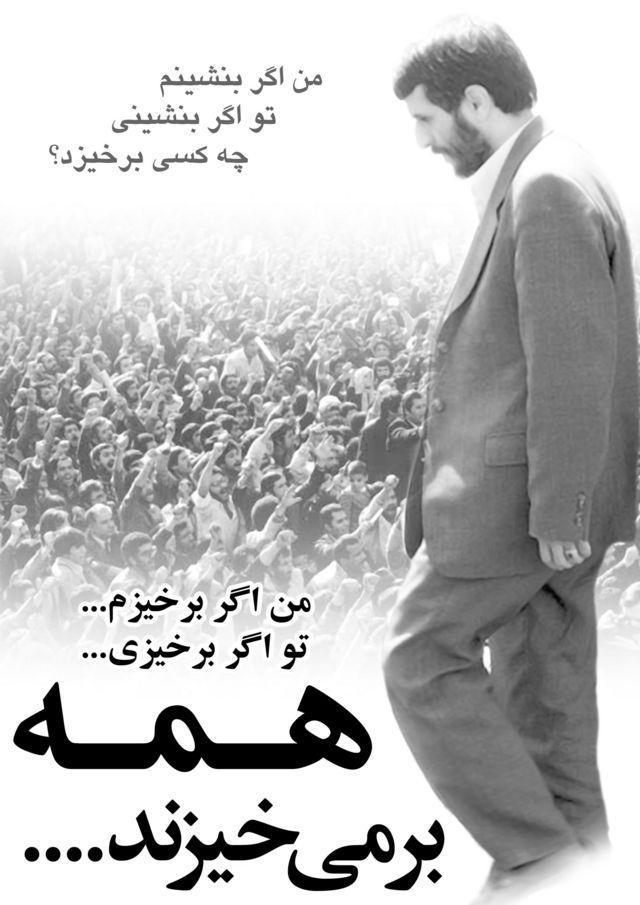 پوستر احمدی نژاد