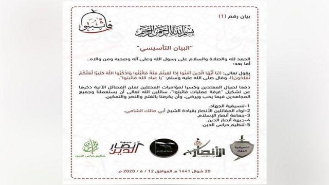 اعلام موجودیت ائتلاف ثابت قدم در روز ۱۲ ژوئن باعث حمله به القاعده شد