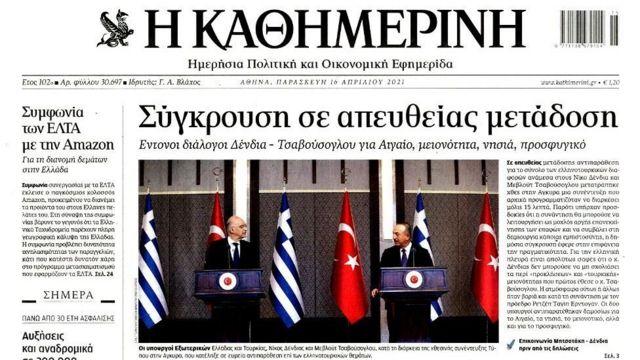 Kathimerini gazetesi