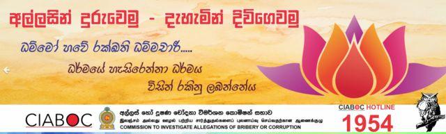 Sex Bribes in Sri lanka