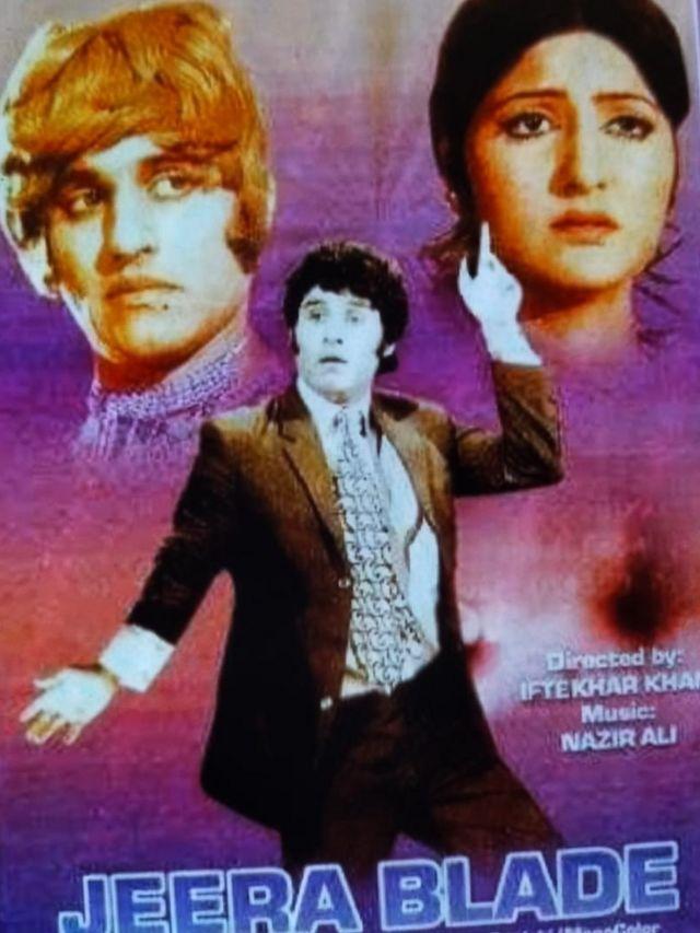 فلم جیرا بلیڈ کا پوسٹر