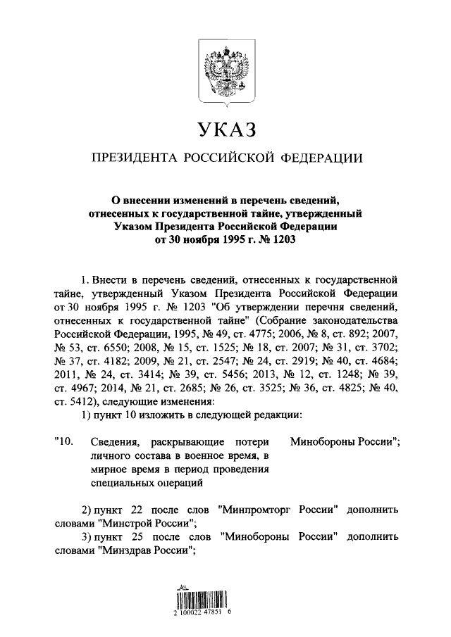 Копия указа президента России об установлении государственной тайны о потерях личного состава Минобороны РФ