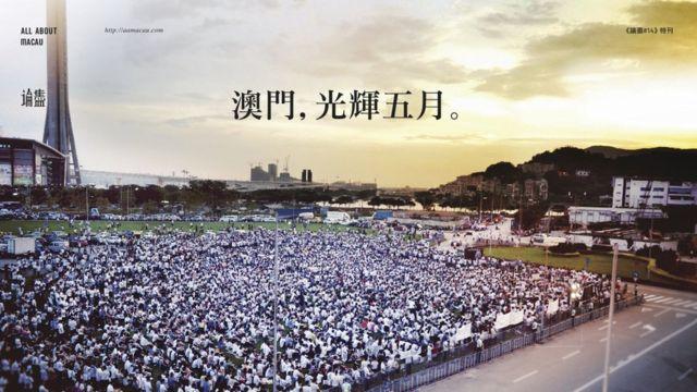 """澳门独立媒体""""论尽媒体""""2014年特刊头版"""