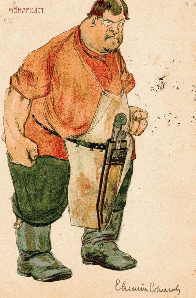 "Евгений Соколов. ""Монархист"". 1906"
