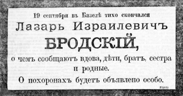 Лазарь Бродский