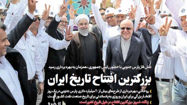 تیتر و عکس صفحه اول روزنامه ایران