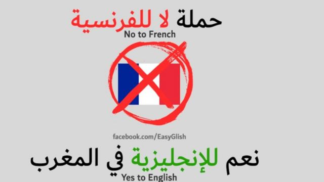 مغاربة ينتفضون ضد استخدام الفرنسية