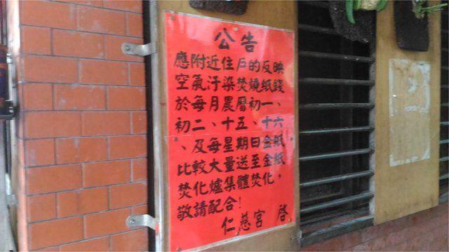 都会区内的寺庙、宫庙因为容易受到邻居的抗议,除了限定参拜时段之外,也将纸钱送到他处焚烧。