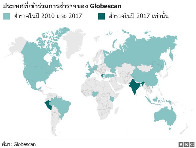 แผนที่แสดงประเทศที่ร่วมการสำรวจโดย Globescan