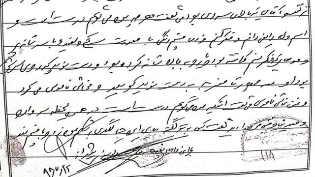 """بخشی از اظهارات شاهین ناصری در برگه """"تحقیق از شاهد"""""""