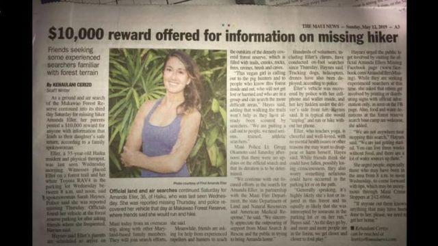 Объявление о награде в газете
