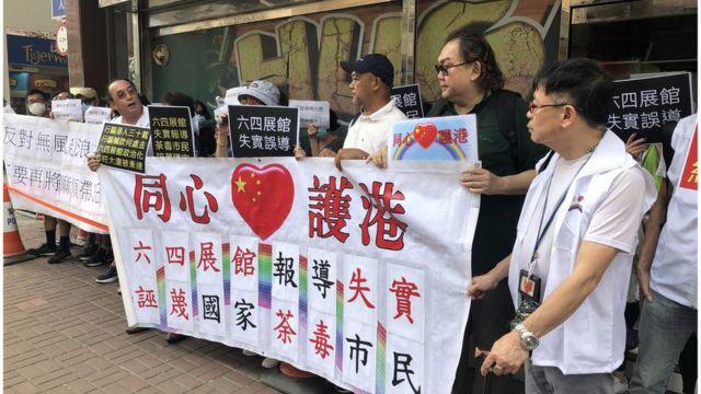 一批反对设立六四纪念馆的示威者在大厦门外抗议。