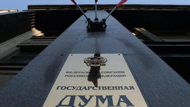Табличка на Госдуме