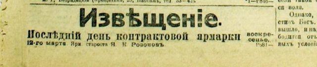 """Контрактовий ярмарок 1917 року почався в часи імперії, а завершився вже в республіці. Повідомлення старости ярмарку, газета """"Киевлянин"""", 11 березня 1917 року"""