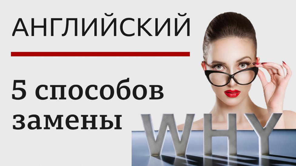 Английский язык: 5 способов замены слова WHY / Learning English: уроки, тесты, лайфхаки