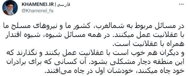 توییت خامنهای