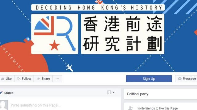 香港众志党脸书上的相关介绍