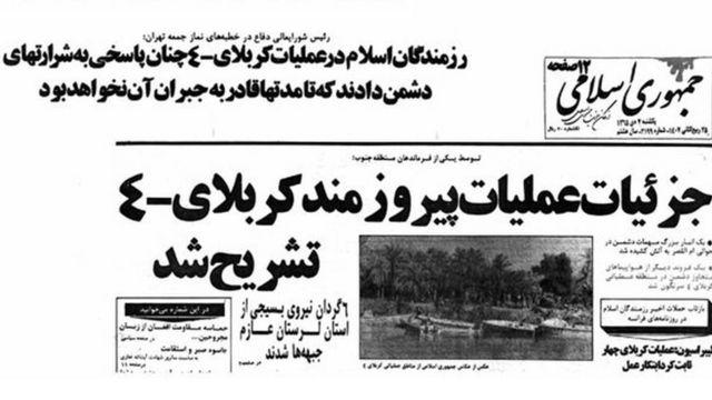 روزنامه جمهوری اسلامی بعد از شکست کربلای ۴