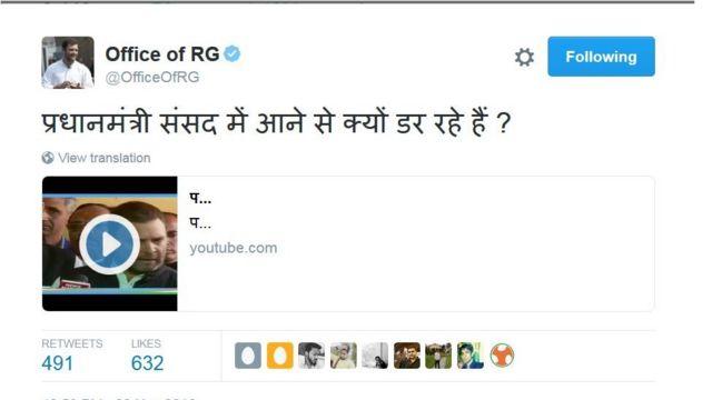 राहल गांधी ट्विटर