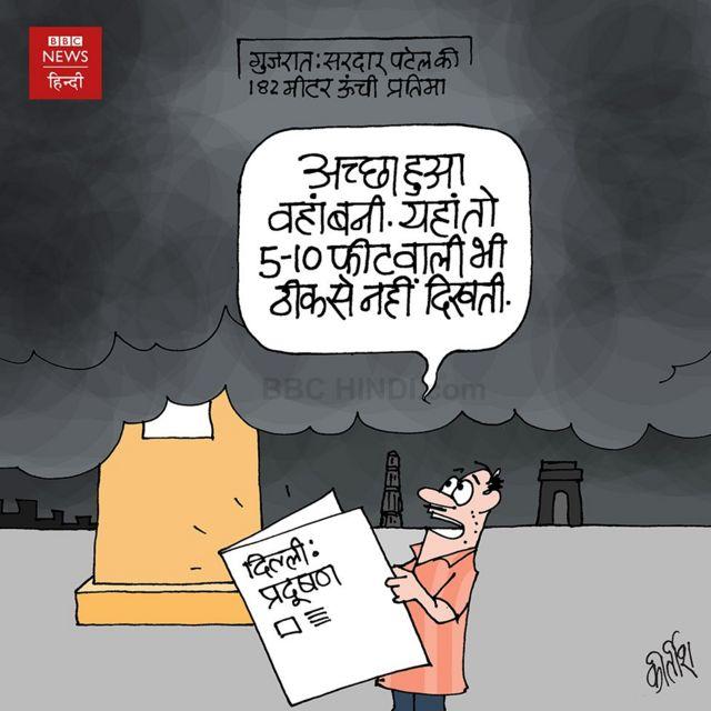 कार्टून, स्टेच्यू ऑफ़ यूनिटी