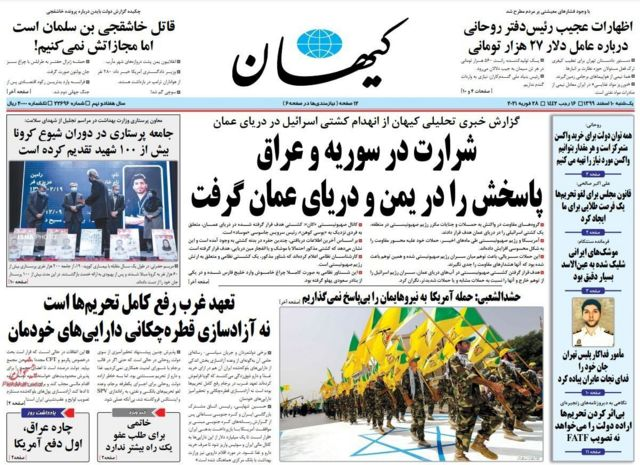 kayhan first page