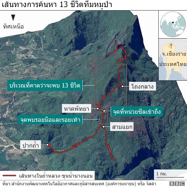 เส้นทางการค้นหา 13 ชีวิตทีมหมูป่า
