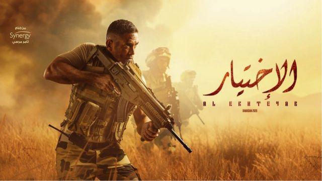 """مسلسل الاختيار: """"ملحمة وطنية"""" جديدة أم """"دراما موجهة""""؟ - BBC News عربي"""
