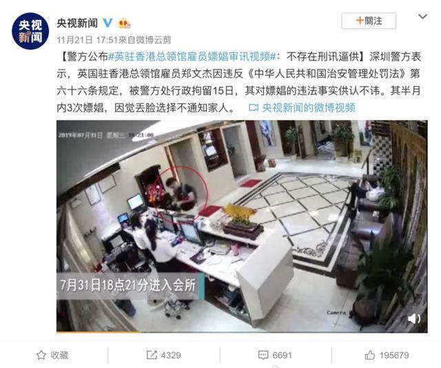 包括《人民日報》、央視新聞在內的多家中國官方媒體在周四下午公布了一段由兩部分組成的視頻。