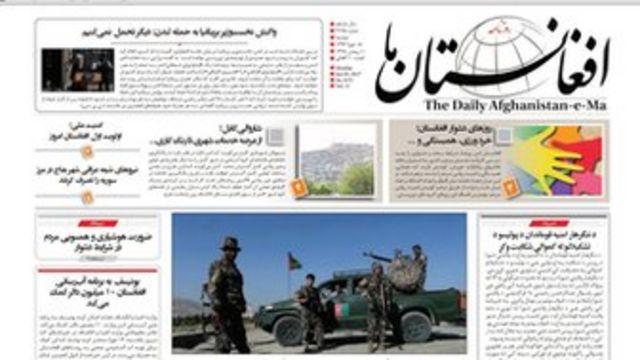 افغانستانما