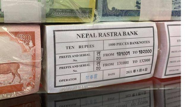 नेपाली रूपैयाँ