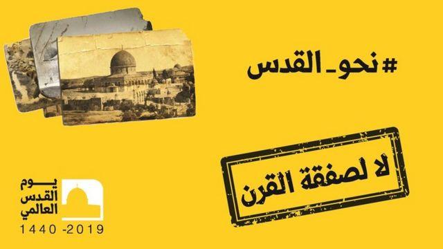 صورة متداولة عبر مواقع التواصل الاجتماعي لحملة #نحو_القدس