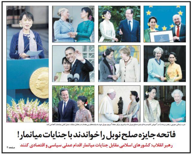 تیتر و عکس صفحه اول روزنامه جوان