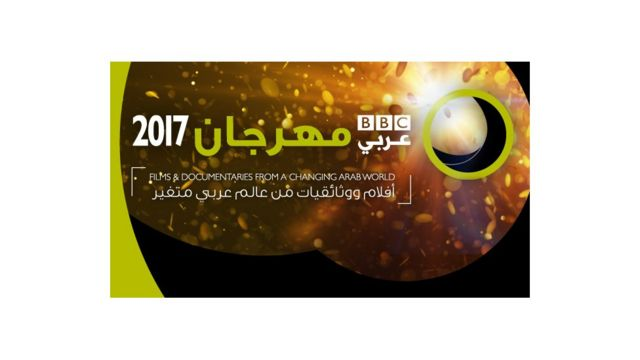 مهرجان بي بي سي عربي
