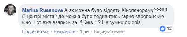 Коментар з Facebook