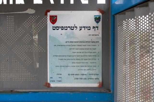 لافتة معلقة في محطة حافلات