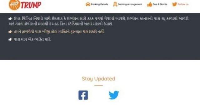 गुजरात साइंस एंड टेक्नोलॉजी डिपार्टमेंट ने ये वेबसाइट तैयार की है, लेकिन इस पर भी कोई जानकारी नहीं है