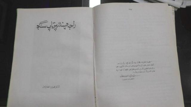अलीगढ़ मुस्लिम विश्वविद्यालय की लाइब्रेरी में राजा महेंद्र प्रताप सिंह पर उर्दू में लिखी किताब
