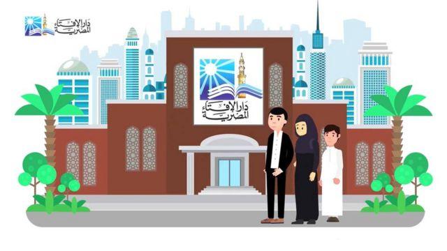 صورة الحساب الرسمي لدار الإفتاء المصرية على موقع التواصل الاجتماعي فايسبوك