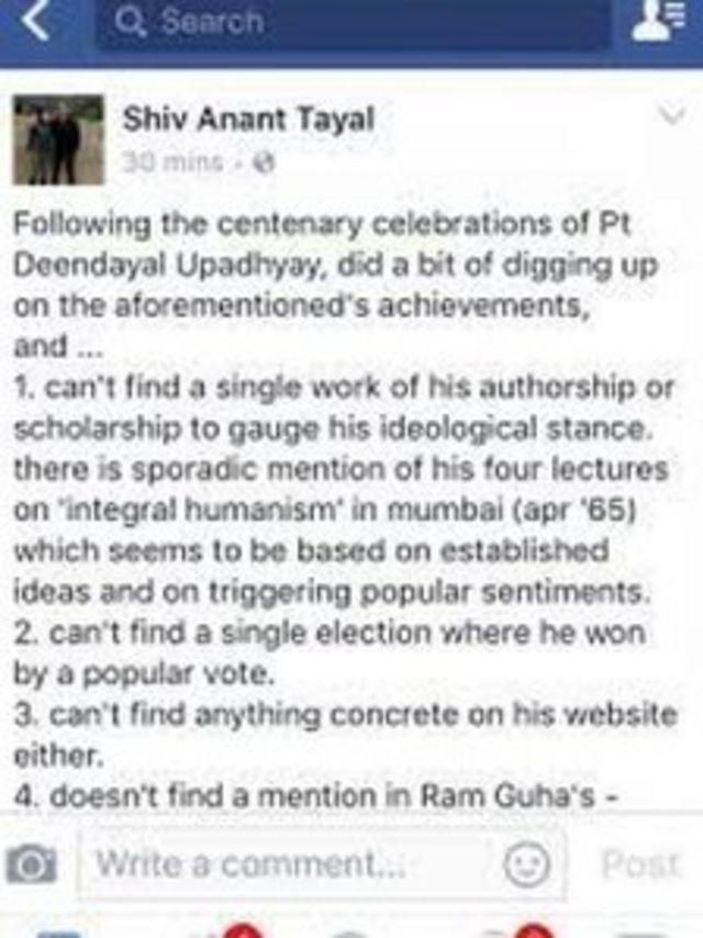 शिव अनंत तायल की फेसबुक पोस्ट