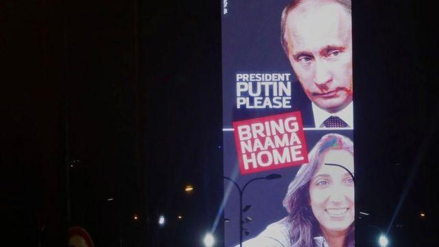 Путин Наама