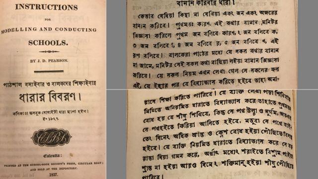 ১৮২৭ সালে ভারতীয় উপমহাদেশে বাংলা স্কুল খোলার ও বাংলা বানান শেখানোর রীতি নিয়ে এটা ছিল ব্রিটিশ নির্দেশিকা