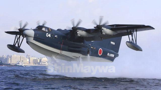 जापान का शिनमेयवा यूएस-2 एम्फीबियन विमान.