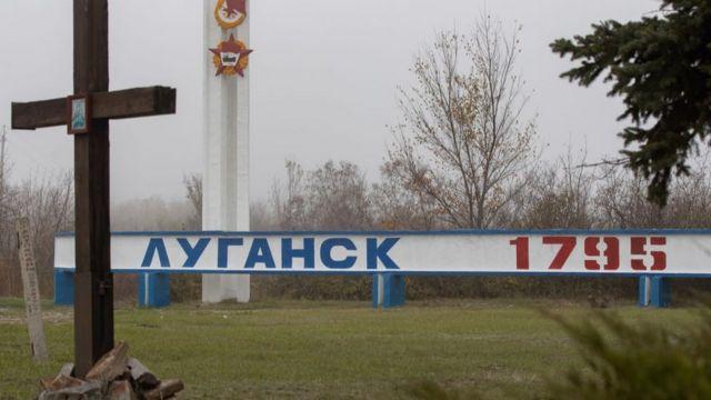 Луганськ
