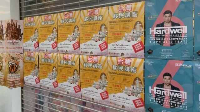 香港街頭的台灣移民講座海報。