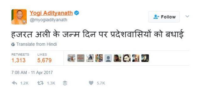 योगी आदित्यनाथ का ट्वीट