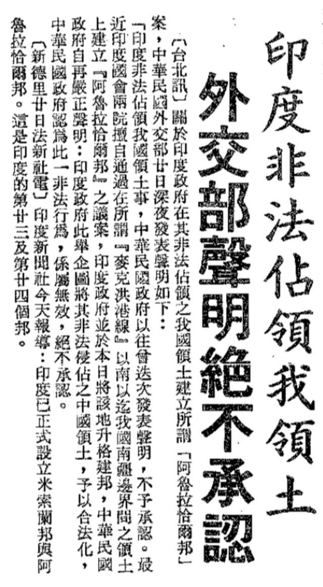"""1987年,印度成立""""阿魯納恰爾邦"""",台灣當局也""""嚴厲譴責""""。"""